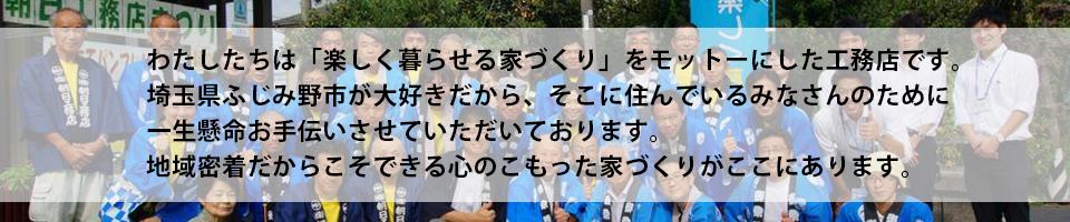 私たちは「楽しく暮らせる家づくり」をモットーにした工務店です。埼玉県ふじみ野市が大好きだから、そこに住んでいるみなさんのために一生懸命お手伝いさせて頂いております。地域密着だからこそできる心のこもった家づくりがここにあります。
