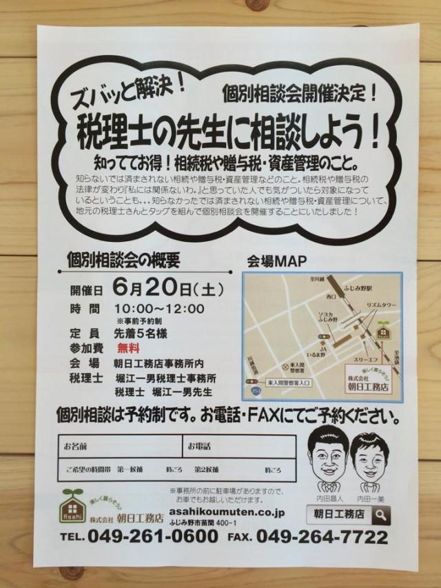 税金相談会H2706