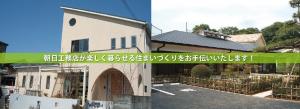 埼玉県ふじみ野市の朝日工務店