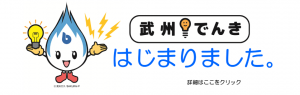 武州でんきロゴ