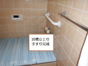 浴槽立上り用手すり設置完成