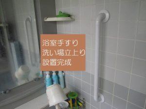 洗い場立上り用手すり設置完成