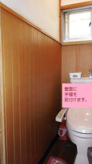 トイレ手すり設置前
