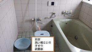 洗い場立上り手すり設置前