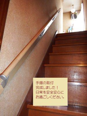 階段手すり設置完成