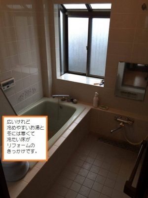 施工前浴室