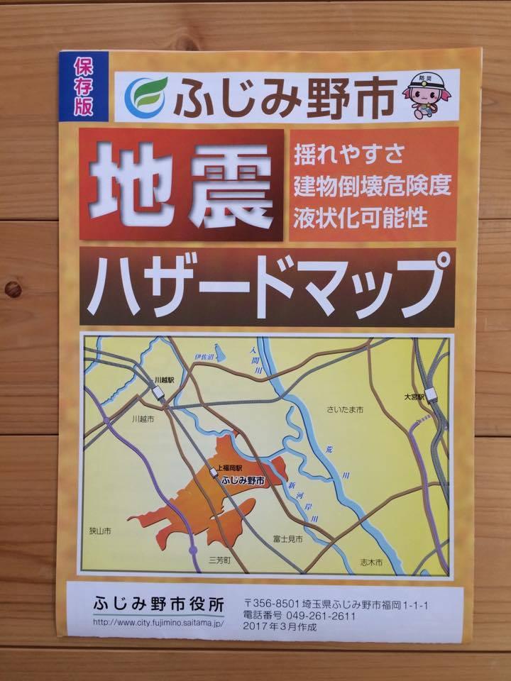 ふじみ野市ハザードマップ地震
