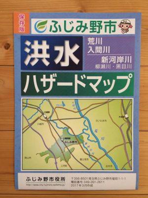 ふじみ野市ハザードマップ洪水