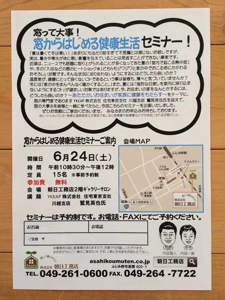 窓からはじめる健康生活セミナー 朝日工務店