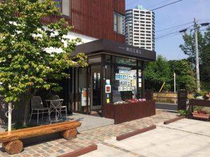 朝日工務店事務所