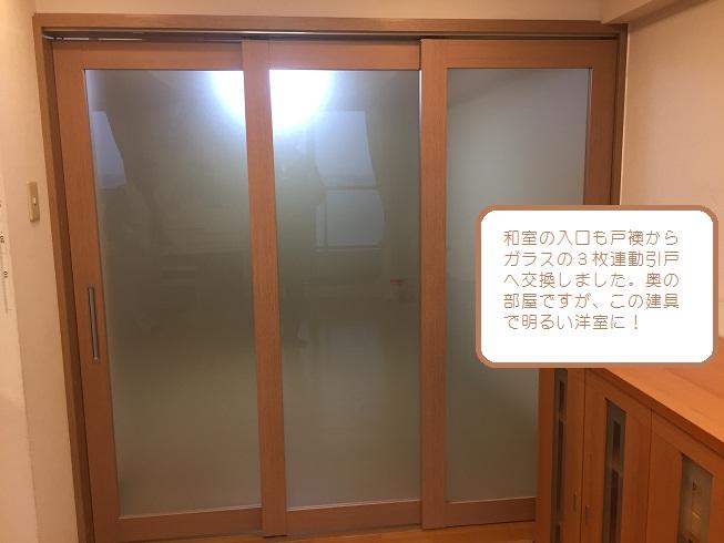 和室から洋室へリフォーム 建具交換 ふじみ野市