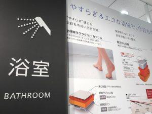 浴室リフォーム 高断熱浴槽 ふじみ野