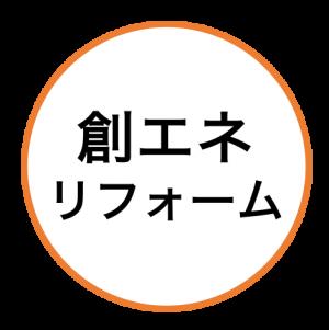 創エネリフォーム