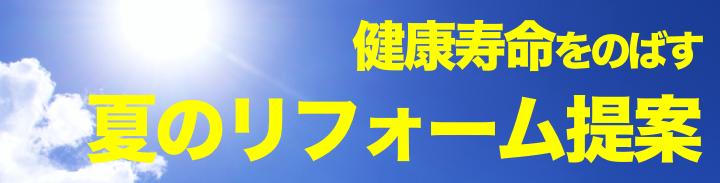 朝日工務店の夏のリフォームキャンペーン