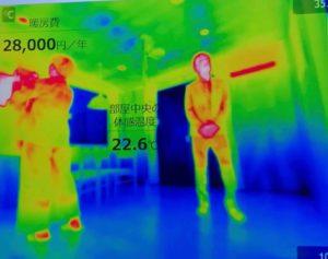 健康寿命をのばす家づくりのお話会 家づくりのお話会 ふじみ野リフォーム ふじみ野新築 サーモグラフィ写真 温度に色がある