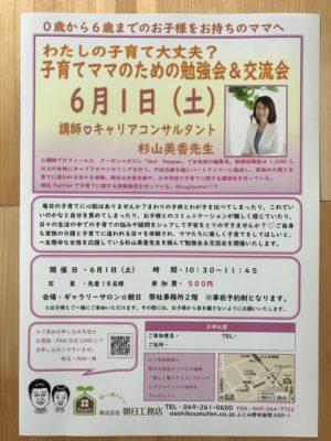 ふじみ野ママセミナー 子育てママのための勉強会