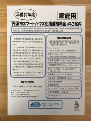 所沢市スマートハウス化推進補助金チラシ