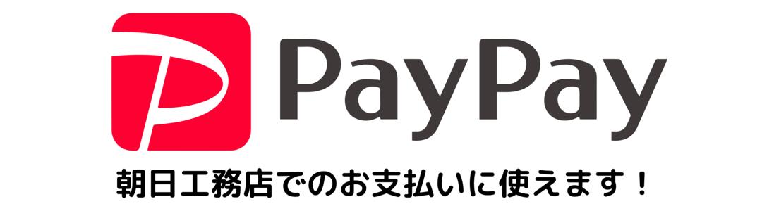 ふじみ野市の朝日工務店ではPayPayが使えます