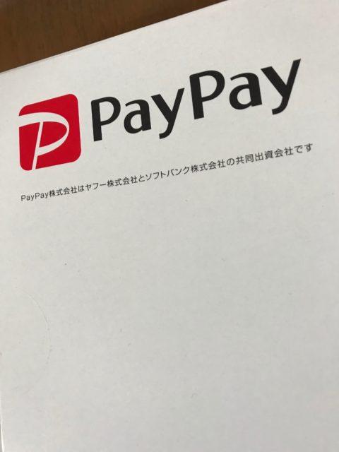 リフォームふじみ野 ふじみ野リフォーム PayPay