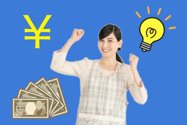 家とお金 お金のはなし 賢い節約主婦