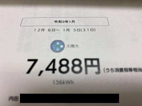 太陽光発電 ふじみ野 太陽光 オール電化 電化上手 売電金額