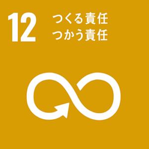 sdg_icon_sdgs-12_ja SDGs つくる責任 つかう責任