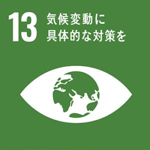 sdg_icon_sdgs-13_ja SDGs 13気候変動に具体的な対策を